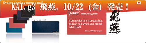 ゲーミングマウスパッド『ARTISAN Kai.g3 飛燕』の発売日が 2010 年 10 月 22 日(金)に決定