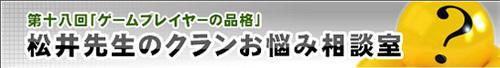 『松井先生のクランお悩み相談室』第 18 回『ゲームプレイヤーの品格』が公開中