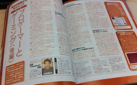 雑誌『電撃ゲームス Vol.14』にプロゲーマー uNleashed 選手のインタビュー記事『プロゲーマーとゲーミング(後編)』掲載