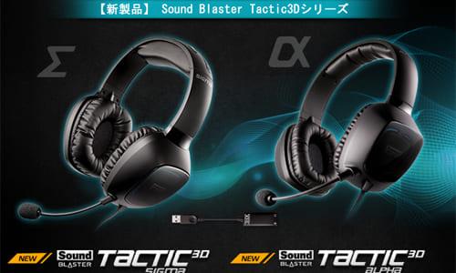 Creative が3Dゲームサウンドを提供するゲーミングヘッドセット『Sound Blaster Tactic3D』シリーズを直販サイト限定で発売開始
