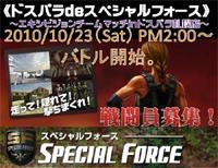 ドスパラ札幌店で 10月23日(土)14時より『ドスパラ札幌店 de スペシャルフォース』イベント開催