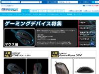 PCショップ『ドスパラ』公式サイトがリニューアル、ゲーミングデバイス特集ページ公開