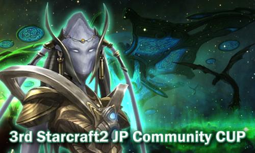 第 3 回『Starcraft2 JP Communityカップ』開催