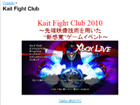 11月6日(土)~7日(日)に神奈川工科大学で映像多重化システム「Scritter」を用いたeスポーツイベント『Kait Fight Club 2010』開催