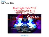 映像多重化システム「Scritter」を用いたeスポーツイベント『Kait Fight Club 2010』のレポートが掲載