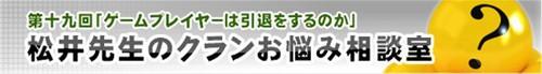『松井先生のクランお悩み相談室』第 19 回『ゲームプレイヤーは引退をするのか』掲載
