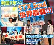 『2010 Special Force World Championship in KOREA』のレポートが日本公式サイトに掲載
