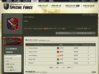 『Special Force』世界大会日本代表 Racpy が解散、元メンバーが新チーム UHS Athlete 結成