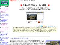 佐藤カフジの『PCゲーミング道場』リアルタイム配信時代の「ゲームプレイ番組」のつくり方
