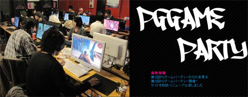 オールナイトのゲームイベント『第2回エスポPGゲームパーティー』が2010年12月18日(土)に開催