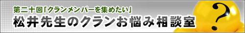『松井先生のクランお悩み相談室』第 20 回『クランメンバーを集めたい!!』掲載