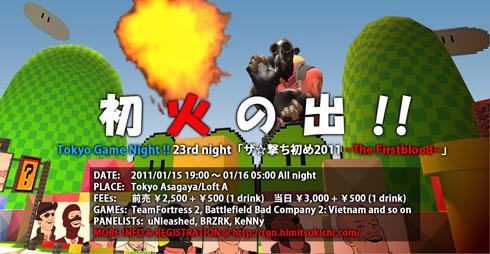 『Tokyo Game Night』23rd night「ザ☆撃ち初め 2011 ~The Firstblood~」が 19 時より開催、おごり課金システム『奢られ君』導入