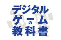 12月23日(木・祝)22時からの第14回『デジタルゲームの教科書フリートークラジオ』にてeスポーツの講義を実施