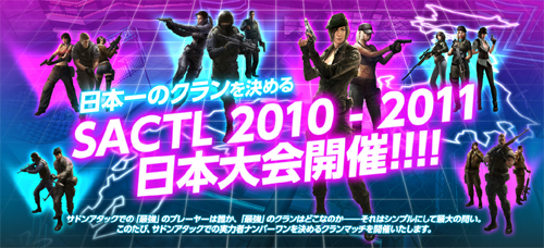 サドンアタック公式大会『SACTL2010 - 2011 日本大会』参加登録開始