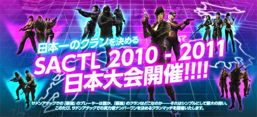 サドンアタック公式大会『SACTL2010 - 2011 日本大会』開催告知ページオープン