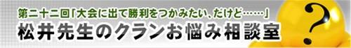 『松井先生のクランお悩み相談室』第 22 回『大会に出て勝利をつかみたい、だけど……』掲載