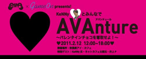eスポーツ学生連盟主催『KeNNyとみんなでAVAンチュール』2月12日(土)に秋葉原で開催