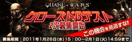 『Quake Wars Online』のオープンβテスト開始