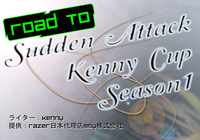 元公認インストラクター KeNNy 氏の個人企画大会『Sudden Attack KeNNy Cup』開催までの道のりをまとめた『Road to SAKC』公開