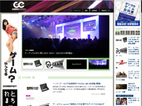 松井 悠 氏が立ち上げたゲームメディア『gamer's express』