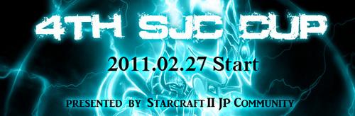 『第 4 回 Starcraft2 JP Community カップ』決勝大会リーグ戦を 2011 年 4 月 23 日 (土) 21 時より開催