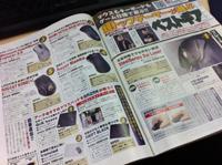 雑誌『週刊アスキー』2011年3月15日号に有名 FPS プレーヤー BRZRK 氏、uNleashed 氏が登場するゲーミングデバイス特集掲載