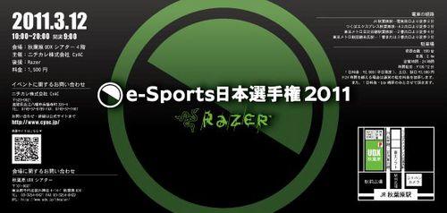 『e-Sports 日本選手権 2011』チケット完売間近