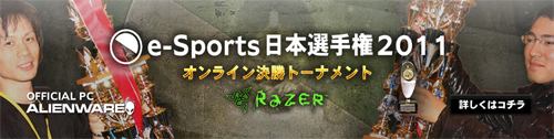 『e-Sports 日本選手権 2011』決勝戦をオンラインで開催