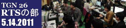 『Tokyo Game Night 26』RTSの部『5th Strategy』が 5 月 14 (土) に開催