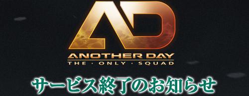 未来の FPS『Another Day』が 2011 年 5 月 31 日(火)にサービス終了