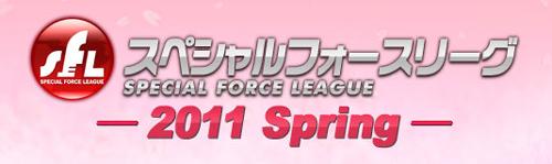 『スペシャルフォースリーグ-2011 Spring-』で STD Gaming が優勝