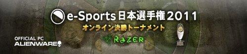 『e-Sports 日本選手権 2011』オンライン決勝トーナメントの開催迫る