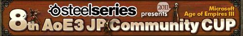 SteelSeries presents 第 8 回 AJC カップ & インターナショナル 開催