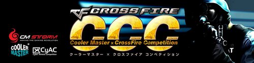 『Cooler Master CrossFire Competition』が 6 月 18 日(土)より開催
