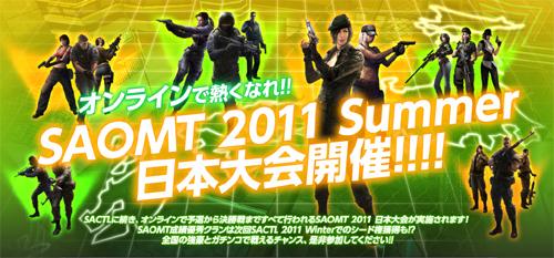 『サドンアタック』公式オンライン大会『SAOMT 2011 Summer』の参加登録開始