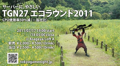 『Tokyo Game Night 27th night』「エコラウンド2011」の参加登録開始