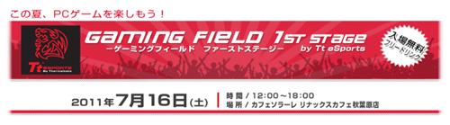 台湾の Special Force プロチーム『Tt APOLLOS』との対戦会を含む『Gaming Field 1st STAGE By Tt eSPORTS』が 7 月 16 日(土)に開催