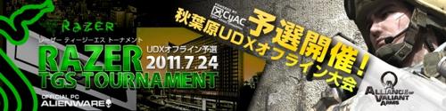 『Razer TGS Tournament』Alliance of Valiant Arms 部門オフライン決勝トーナメントが 7 月 24 日(日)に秋葉原 UDX シアターで開催