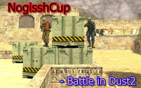 カウンターストライクオンラインの個人主催大会『Battle in dust2 』決勝戦の実況放送が 23 時よりスタート
