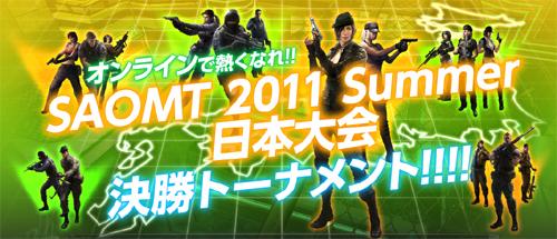 『サドンアタック』公式オンライン大会『SAOMT 2011 Summer』準々決勝~決勝が 13 時より開始
