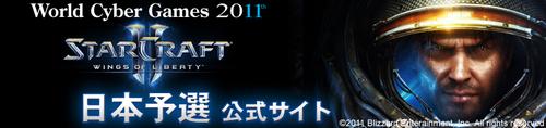 『World Cyber Games 2011』日本予選 StarCraftII 部門 1次予選グループ A ~C が 20時より開催