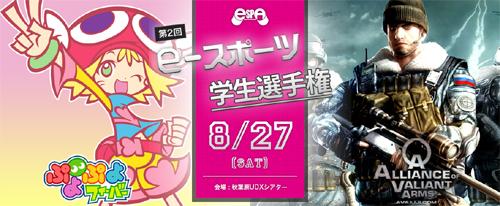 『第 2 回 e-スポーツ学生選手権』が 8 月 27 日(土)に秋葉原 UDX で開催