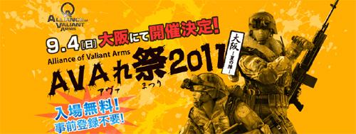 『AVAれ祭2011大阪―夏の陣―』AVARCT Season3 で SunSisterが優勝、IeSF 2011 World Championshipの出場権を獲得