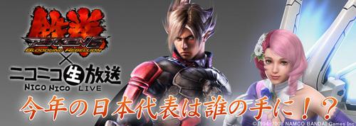 『World Cyber Games 2011』日本予選鉄拳6部門の代表が ユウ選手、ノビ選手に決定