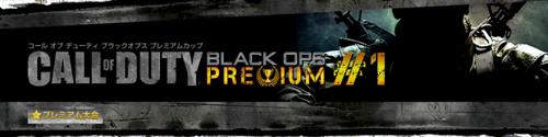『CyAC』がプレミアムアカウントサービスを開始、プレミアムユーザー限定大会『Call of Duty: Black Ops Premium Cup #1』を10月1日(土)より開催