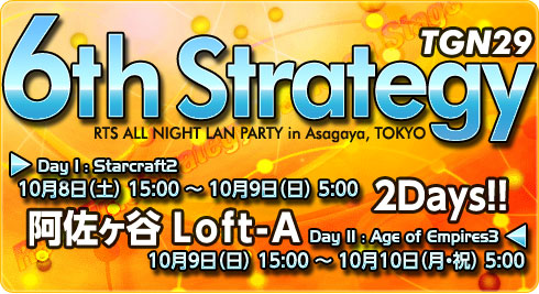 Tokyo Game Night 29th Night  RTSの部『6th Strategy』が 10 月 8 日(土) ~ 10月10日(月・祝)に開催