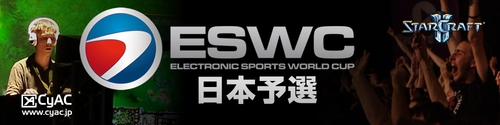CyAC が『Electronic Sports World Cup』StarCraft2 部門の日本予選を 9 月 25 日(日)に開催