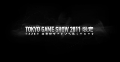 Razer が東京ゲームショウ 2011 Razer ブース特設サイトを公開