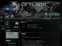 『World Cyber Games 2011』クロスファイア部門日本予選『CFTL2011 Season2』の参加登録開始