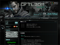 『World Cyber Games 2011』クロスファイア部門日本予選『CFTL2011 Season2』オフライン決勝戦が今週末 22日(土)に原宿で開催